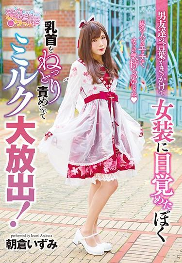 |OPPW-074| My Guy Friends Mentioned Dressing Up As A Girl So Tried It And Fucking Men Sure Feels Good! Nipple Teasing Leads To Massive Loads Of Cum!  Izumi Asakura cross dressing shemale featured actress erotica