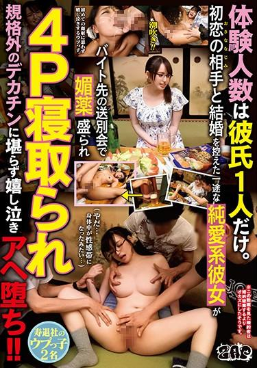 |GZAP-018| She's Only Ever Done It With Her Boyfriend. This Innocent Girl Was Looking Forward To Marrying Her First Love But She Gets Served An Aphrodisiac At The Company Party And Ends Up Taking Part In A Foursome Where She Becomes A Complete Slut After Taking A Monster Sized Dick Inside Her!! love orgy cheating wife threesome