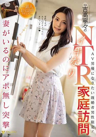 FSDSS-121  's Lively NTR Home Visit Nene Yoshitaka documentary amateur featured actress cheating wife