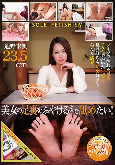 |NEO-743| Foot Worship – Licking The Soles Of A Hot Girl's Feet! Miho Tono foot fetish documentary featured actress bukkake