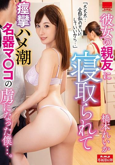 |HODV-21524| Seduced By My Girlfriend's Bestie… She Captured Me With Her Squirting Pussy… Reika Hashimoto beautiful tits slut featured actress cheating wife