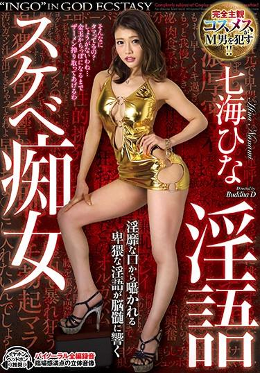 |AVSA-144| DIRTY TALK ECSTASY – Naughty Whispers To Get You Hard From Your Head Down To Your Dick – Naughty Slut Hina Nanami Hina Nanase slut older sister other fetish featured actress