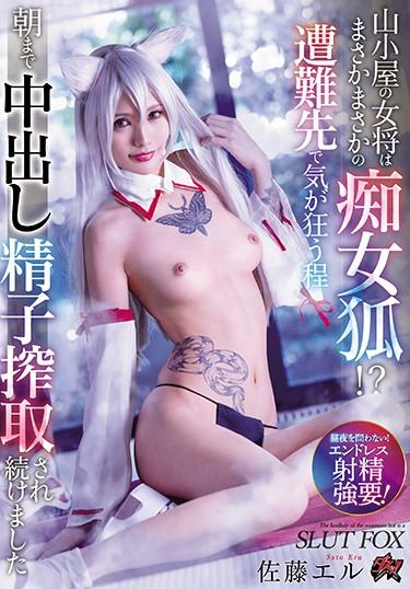 |DASD-759| The Hostess Of This Mountainside Retreat Is A Secretly A Slutty Fox Girl?! Breeding Her With My Creampie All Night Long Eru Sato slut featured actress cosplay cheating wife