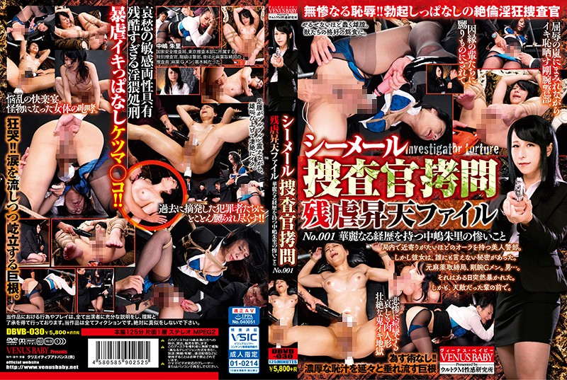 |DBVB-030| The Shaming Of A She-Male Investigator Cruel Orgasms File No. 001 The Tragedy That Befell Shuri Nakajima After Her Illustrious Career Juria Takigawa shame shemale featured actress anal