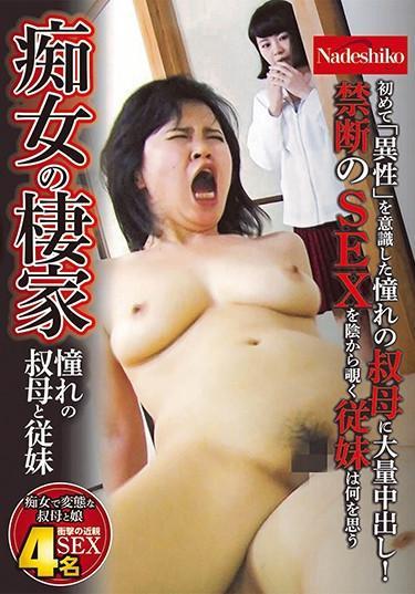 |NASH-403| Sluts' Habitat – My Lovely Aunt And Cousin mature woman big tits drama