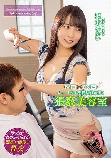  MXGS-1160  A Filthy Beauty Salon Where A Cute Little Devil Works Aoi Kururugi beautiful tits various worker beautiful girl slender