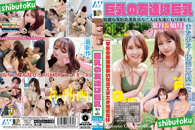 |HONB-195| My Big Titted Friend Has Big Tits - Hadzuki & Kisaragi gal big tits picking up girls threesome