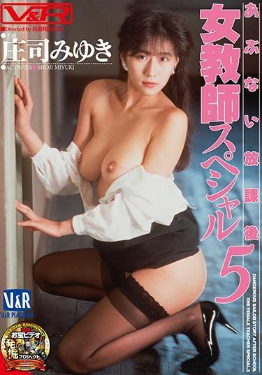 |VRTM-521| Dangerous After School Female Teacher Special 5 Yuki Shojimi emale teacher featured actress reprint
