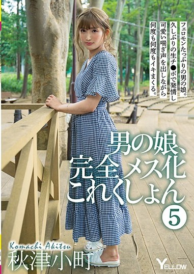 |HERY-107| Turning A Man's Daughter Into A Complete Slut Collection 5 –  Komachi Akitsu cross dressing shemale featured actress nymphomaniac
