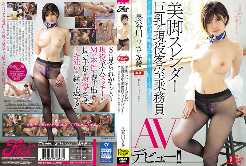 |JUFE-222| Slender Real Life Stewardess With Big Tits And Beautiful Legs Makes Her Porn Debut! Calm Collected Beauty Goes Wild For 3 Obedient Fucks! Risa Hasegawa stewardess big tits tall foot fetish