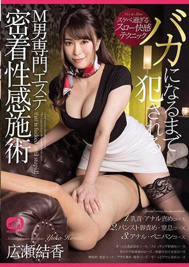 |MGMJ-046| Going To A Massage Parlor Specializing In Masochistic Men And Getting Fucked Silly With Their Special Treatment – Yuka Hirose Yuuka Hirose slut featured actress massage parlor handjob
