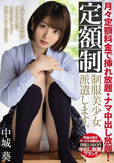 |MIAA-346| All The Fucking You Want For A Standard Monthly Fee All The Raw Creampie Sex You Can Handle! We're Dispatching Out A Beautiful Y********l In Uniform At A Flat Rate. Aoi Nakajo Aoi Nakashiro uniform beautiful girl slender featured actress