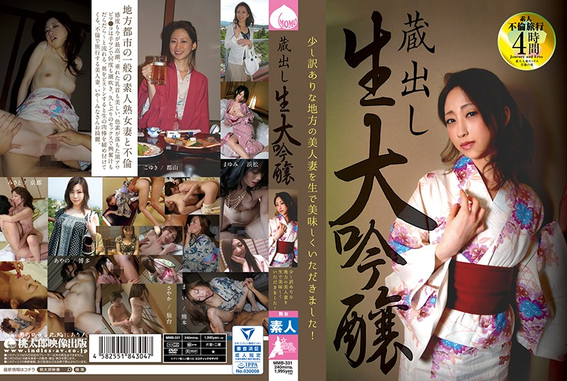  MMB-331  Special Release: Raw Daiginjo Sake - I Had Myself A Delicious Local Beautiful Wife! mature woman married adultery amateur