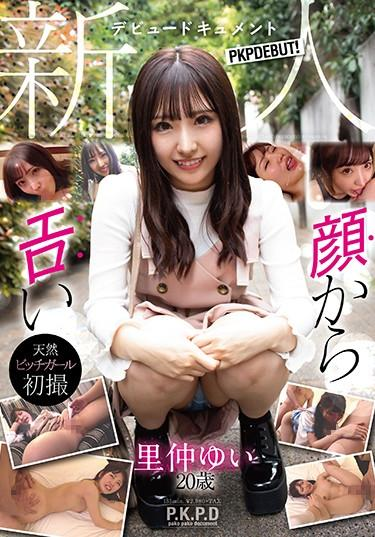  PKPD-108  New Face Debut Documentary Airhead Bitch Gal Is Sexy Everywhere Even Her Face In First Shoot  20 Years Old Yui Satonaka slender documentary featured actress creampie