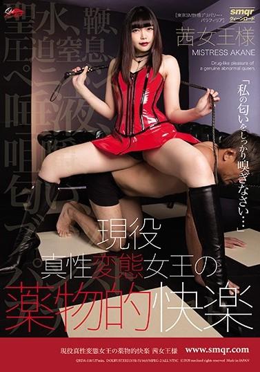 |QRDA-118| Pervert Queen's Addicting Pleasure – Akane fisting bdsm anal