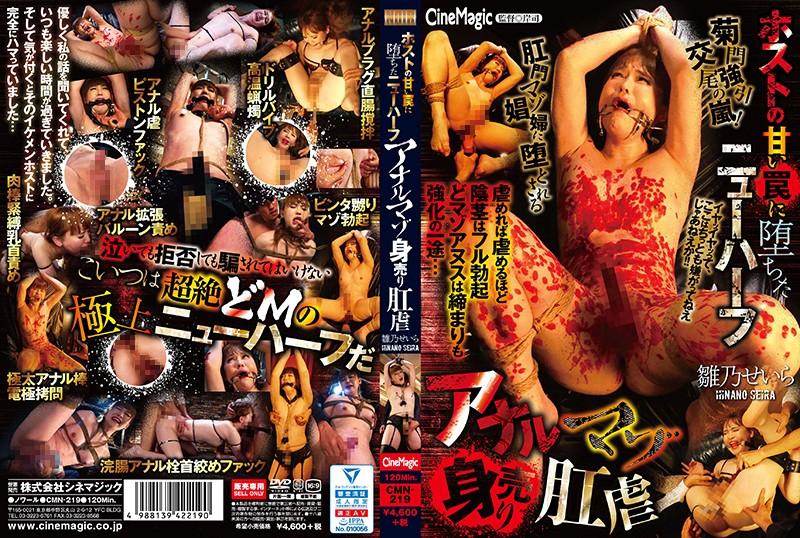 |CMN-219| Innocent Transsexual Falls For A Naughty Playboy - Masochist Anal Training Seira Hinano Saira Hino bdsm shemale featured actress enema
