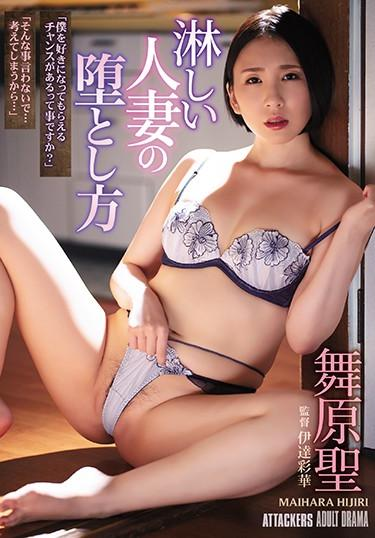 |ADN-284| How To Seduce A Lonely Married Woman  Hijiri Maihara married adultery featured actress cheating wife