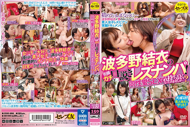 |CESD-966|  Goes Picking Up Girls For Lesbian SEX In The Street! Wanna Try Some Girl On Girl...? Yui Hatano cunnilingus mature woman picking up girls lesbian