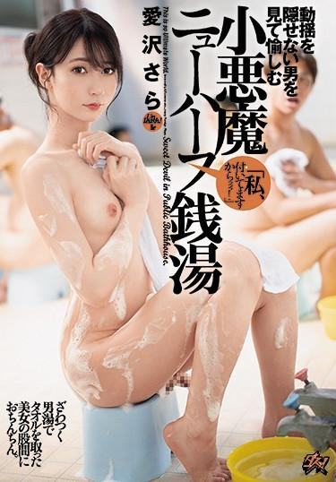 |DASD-804| Cheeky Transsexual Enjoys Watching Guys Struggle To Hide Their Excitement In Public Bath House –  Sara Aizawa older sister slender shemale featured actress