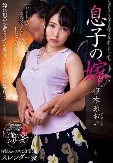|NACR-389| A Son's Wife – Aoi Kururuki Aoi Kururugi young wife featured actress cheating wife creampie