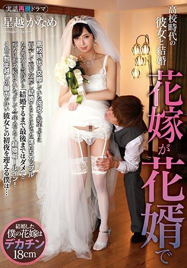 |HYBR-002| – Married Her During Her High School Days – The Bride's Maid And The Bridegroom: Kaname Hoshikoshi Kaname Hoshigoe cross dressing shemale featured actress drama