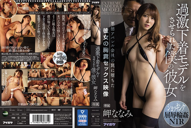 |IPX-601| My Girlfriend Is A Smoking Hot Lingerie Model - Corrupted By Her Own Employer Made To Fuck On Film  Nanami Misaki shame lingerie featured actress cheating wife