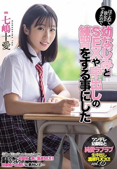 |MIAA-374| I Finally Got A Girlfriend So I Practiced Creampie Sex With My C***dhood Friend Toa Nanashima Toai Nanashima love   tsundere