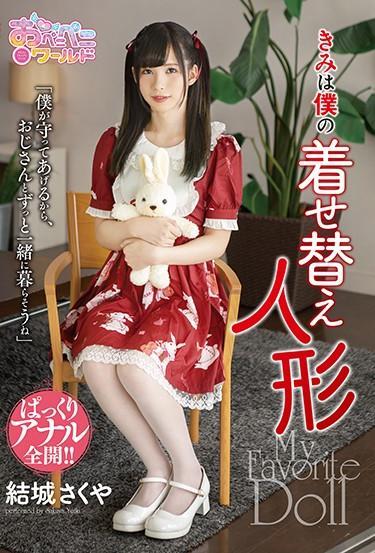 |OPPW-082| You're My Dress-Up Doll  Sakuya Yuki love youthful cross dressing shemale