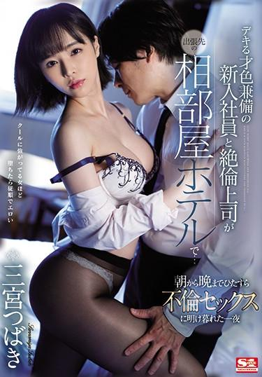 |SSNI-959| Talented Beautiful New Hire Shares A Hotel Room With Her Hung Boss And Ends Up Banging Him All Day Long… A Full Night Of Adultery  Tsubaki Sannomiya big tits featured actress nymphomaniac cheating wife
