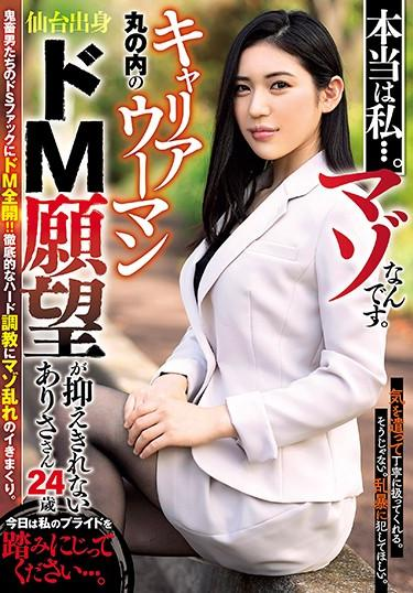 |USBA-023| The Truth Is… I'm A Sub. This High-Powered Career Woman Secretly Wants To Be Dominated – Arisa Age 24 From Sendai ropes & ties office lady bukkake deep throat