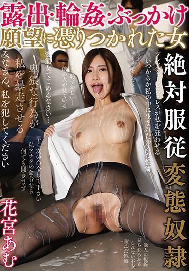 |GVH-193|  Hanamiya amu office lady slut outdoor nymphomaniac