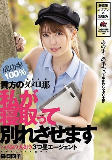 |DASD-816| I'll Cheat With Your No-Good Husband So You Can Divorce Him – 3-Star Agent Slut  Hinako Mori uniform maid gal sex worker