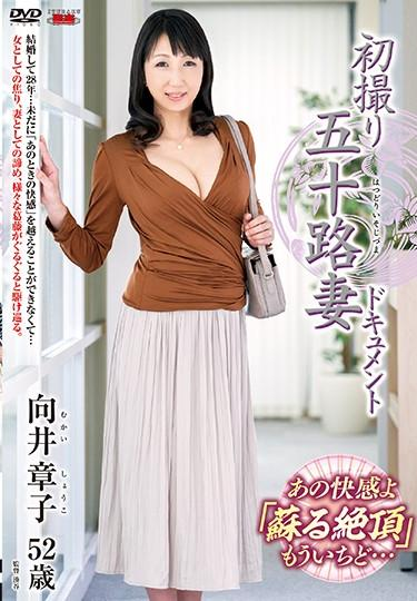  JRZE-030  Married MILF In Her Fifties' First Time On Camera  Shoko Mukai mature woman married documentary featured actress
