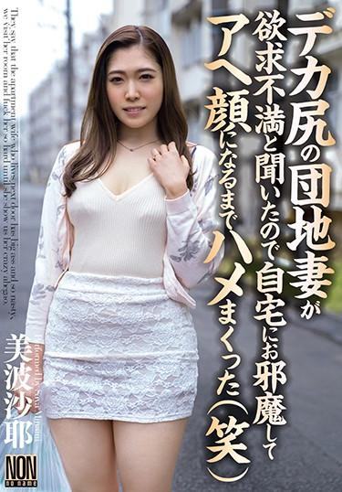 |YSN-539| I Heard That This Apartment Wife With A Big Ass Was Super Horny So I Visited Her Home And Fucked Her Until She Was Panting And Moaning With Pleasure (LOL) Saya Minami Sana Minami married amateur featured actress nymphomaniac