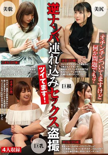 |HYBR-009| I Got Hit With Some Reverse Pick Up Action And Taken Home For A Peeping Good Time But Do You Have Any Issues With That? Komachi (27 Years Old) Haru (22 Years Old) Saki (31 Years Old) Serina (25 Years Old) cross dressing shemale voyeur anal