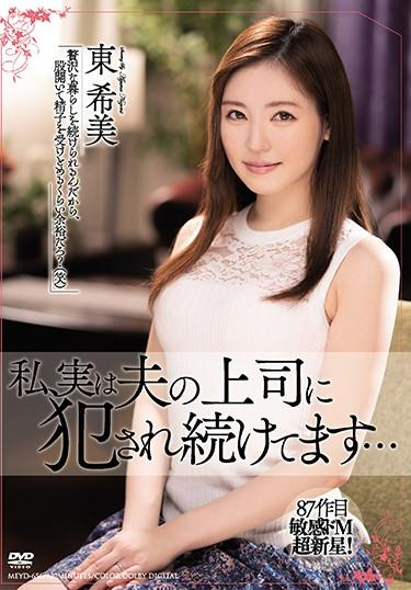  MEYD-656  I Am Actually Continuously Being Fucked By My Husband's Boss… Nozomi Higashi Nozomi Azuma married featured actress cheating wife creampie