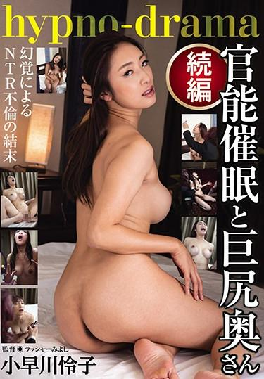 |SRMC-028| Sensual Approach Of A Big Butted Wife  Reiko Kobayakawa shame slut married featured actress