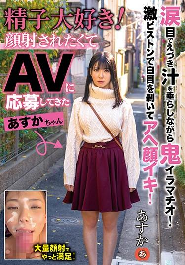 |ANZD-071| I Love Sperm! Asuka-chan Applied To Appear In This Adult Video Because She Wants Cum Face Semen Splatters amateur nymphomaniac squirting threesome