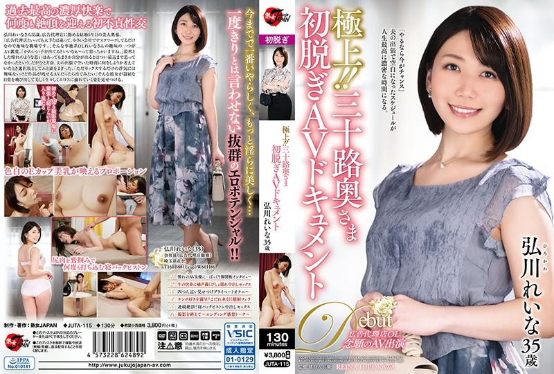 |JUTA-115| 最好的!! 三十路妻子第一次脫衣服AV檔弘川里納 弘川れいな 成熟的女人 已婚妇女 特色女演员 中出