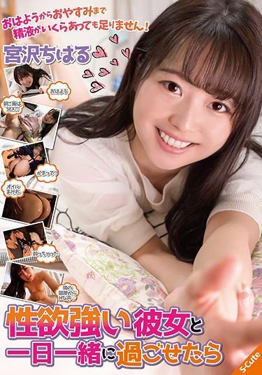 |SQTE-364| If Only I Could Spend The Day With My Sex Starved Girlfriend Chiharu Miyasawa Chiharu Miyazawa love beautiful girl youthful featured actress