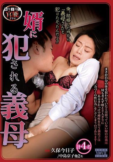|MDVHJ-003| A Stepmom Gets Fucked By Her Son-In-Law Kyoko Nakajima Kyoko Kubo  stepmom mature woman married