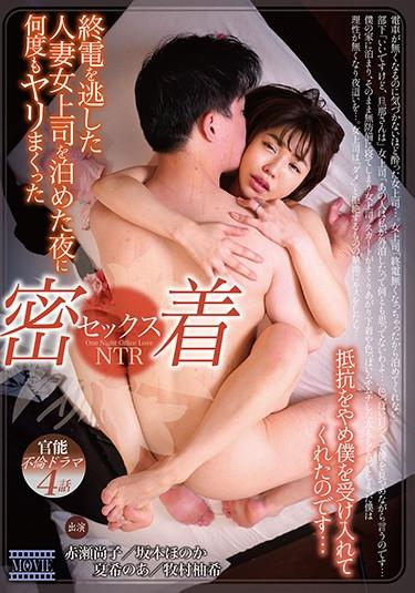 |MDVHJ-020| When My Married Woman Boss Missed The Last Train Home I Let Her Stay The Night At My Place And We Had Hard And Tight Sex All Night Long Noa Natsuki Yuzuki Makimura Naoko Akase Honoka Sakamoto mature woman married cheating wife drama