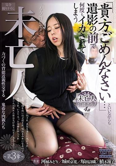 "|MDVHJ-021| ""Dear Please Forgive Me…"" That's What This Widow Was Saying But She Was Cumming Over And Over In Front Of Her Deceased Husband's Photo Chapter 3 Shiori Tsukada Shoko Ueki Kyoka Shirosaki Midori Kawajo mature woman widow cheating wife drama"