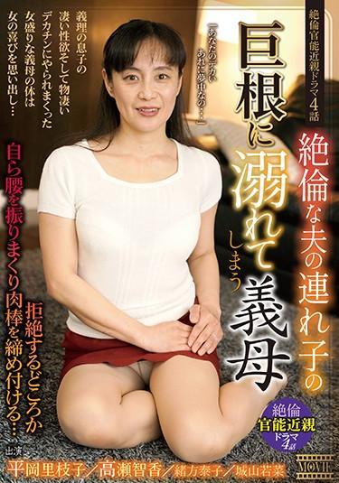 |MDVHJ-023| The Stepmom Who Fell For Her Second Husband's Gorgeous Son And His Massive Cock Eriko Hiraoka Yasuko Ogata Tomoka Takase Wakana Shiroyama mature woman married cheating wife drama