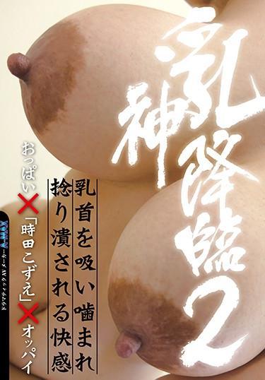 " EMBZ-226  Incredible Titties 2 – """"'s Incredible Knockers Kozue Tokita shame mature woman big tits big tits lover"