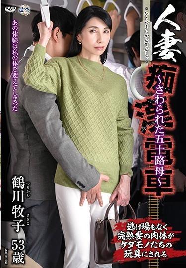  IRO-44  Married Woman Groping Train ~ Fifty Year Old Mother Gets Ravished ~ Makiko Tsurugawa Makiko Kamogawa shame mature woman married featured actress