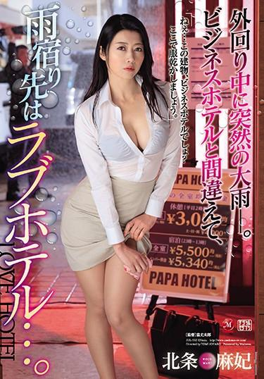 |JUL-532| Caught In A Sudden Rain Storm We Accidentally Ended Up At A Love Hotel Rather Than A Business Hotel…  Maki Hojo mature woman married adultery pantyhose