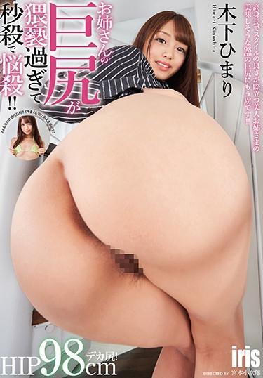  MMKZ-095  Her Filthy Booty's So Fine It Made Me Lose My Mind! Himari Kinoshita Himari Hanazawa tall big asses ass featured actress