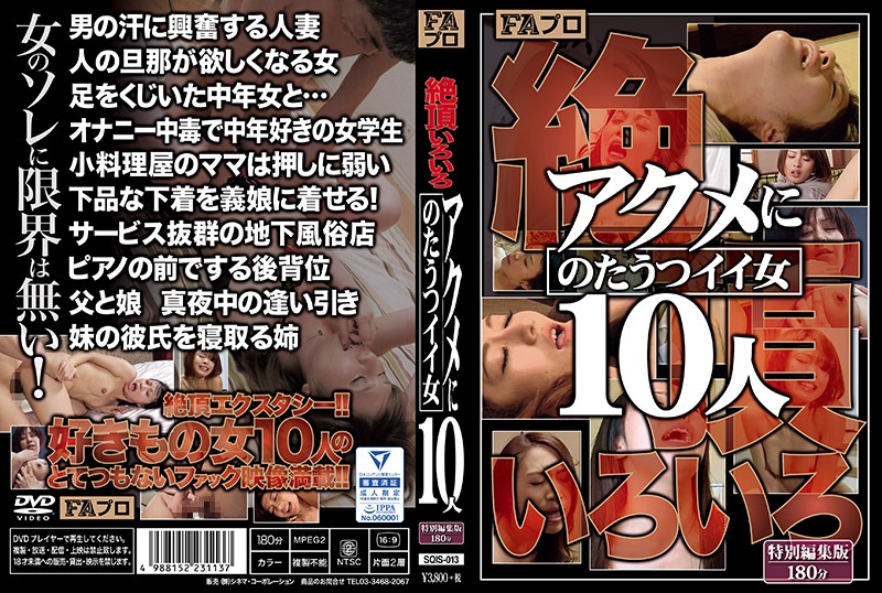 |SQIS-013| All Kinds Of Cumming 10 Women Jerking In Climax other mature woman married big tits