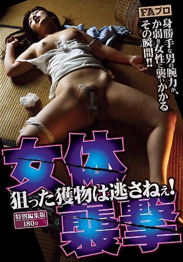  SQIS-019  Female Body Target: Don't Let The Prety Escape! mature woman kimono  nymphomaniac